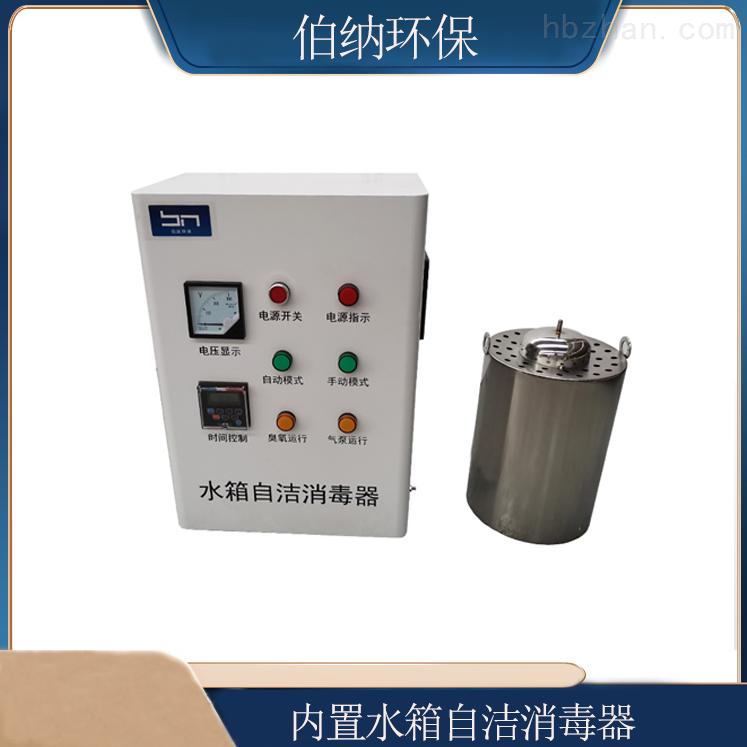 广东生活水箱臭氧杀菌自洁器