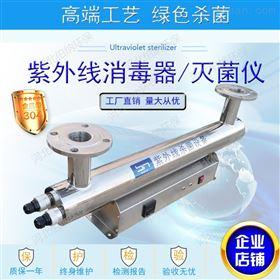 BNG-UVC过流式紫外线消毒杀菌器