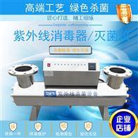 BNG-UVC-640畜牧养殖紫外线消毒器