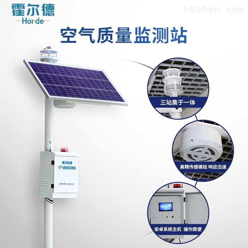 大气环境在线监测系统