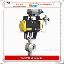 VQ677F/QV677H气动V型调节球阀
