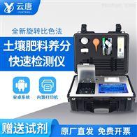 YT-TRX05土壤养分检测仪