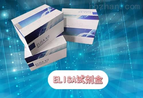 ELISA试剂盒2.jpg