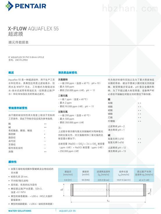 滨特尔Pentair AQUAFLEX55超滤膜技术手册