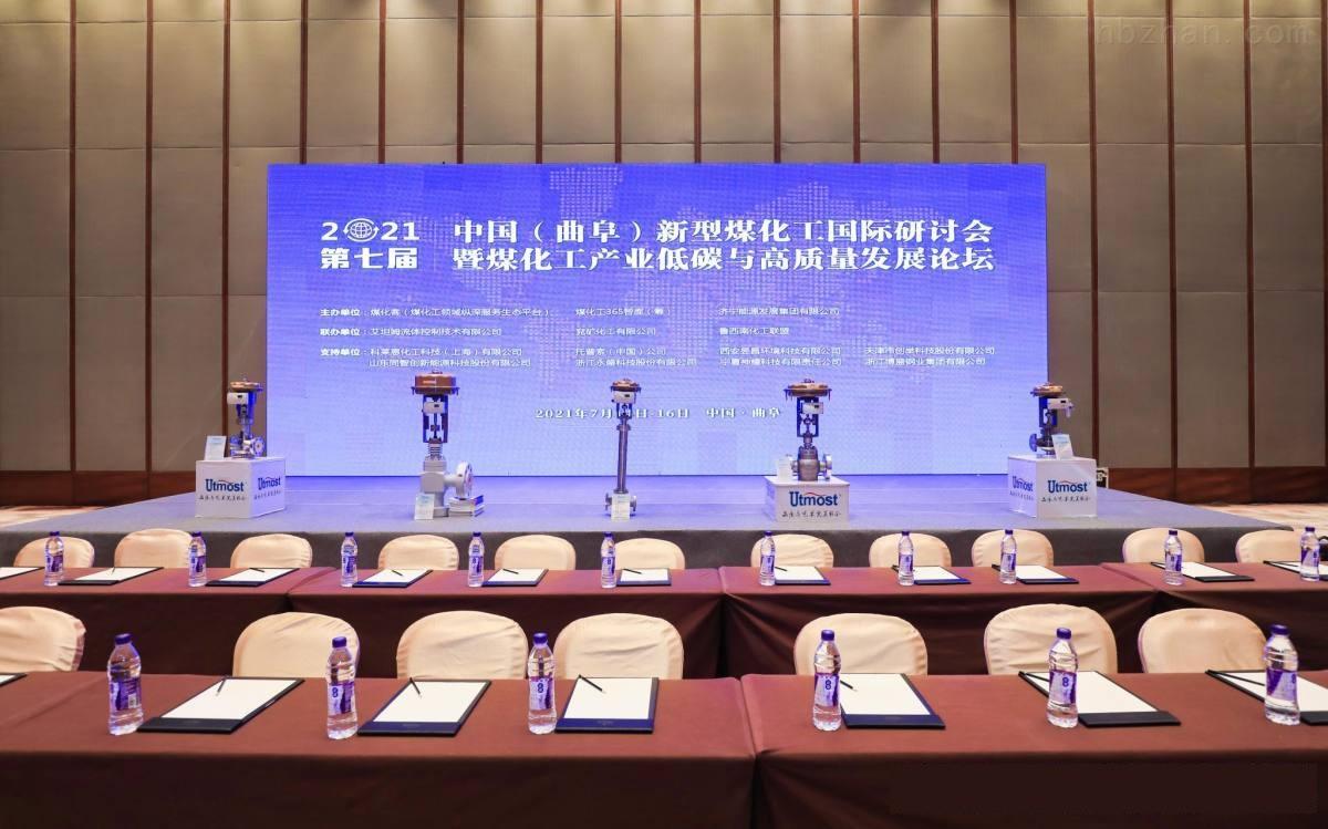 新型煤化工国际研讨会.jpg