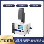GB-HQ1000医用罩呼气阀气密性测试仪