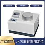 W301铝薄膜水汽透过率测定仪