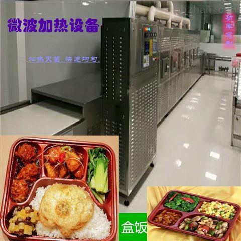 工厂销售快餐盒饭微波加热复热设备