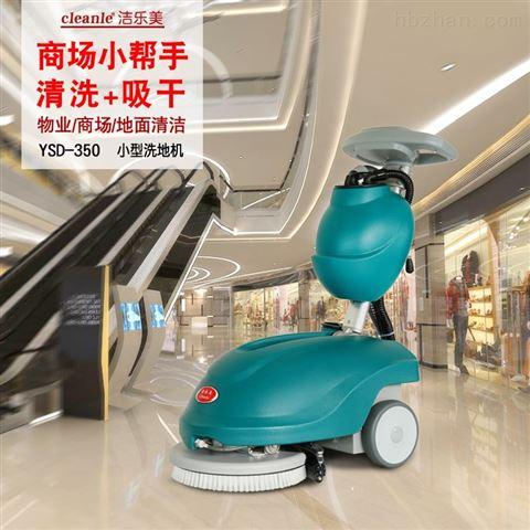 洁乐美手推式迷你可折叠商场通道走廊洗地机