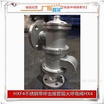 HXF4不锈钢带呼出接管阻火呼吸阀HX4