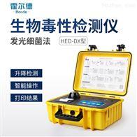 HED-DX生物荧光快速检测仪