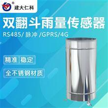 RS-YL-N01-6S建大仁科双翻斗雨量传感器