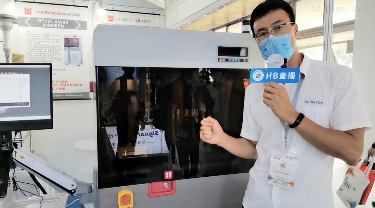丹东百特 北京国际环保展会