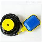 專業生產水泵水池電纜浮球液位開關