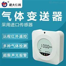 RS-*-N01-C建大仁科 液晶气体传感器