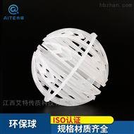 φ25-50-65-95mm洗涤塔环保球填料