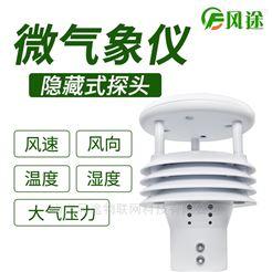 FT -WQX5一体气象传感器