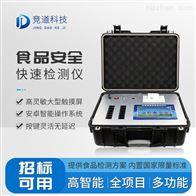 JD-G1200定制食品安全检测仪