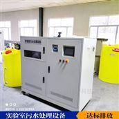 农产品质检污水处理设备