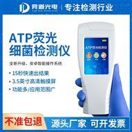JD-ATPatp微生物荧光检测仪