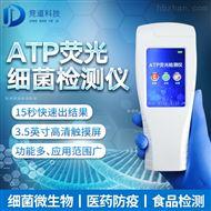 JD-ATPatp微生物检测仪