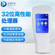 JD-ATPATP检测仪