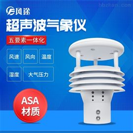 FT-WQX5五参数气象传感器