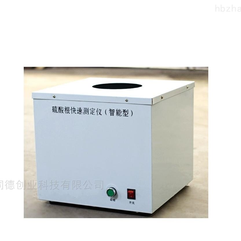 智能型硫酸根快速测定仪ZN-LSG
