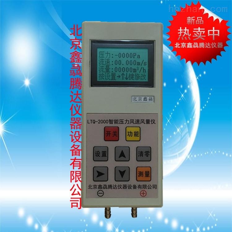 LTQ-2000压力风速风量仪