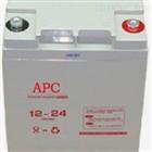 美国APC原装蓄电池报价及技术服务