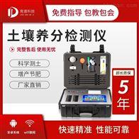 JD-GT4土壤肥料养分检测仪