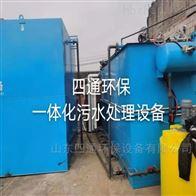 冷冻肉加工厂解冻污水处理设备