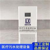 LK凌科環保 醫院污水處理設備工程