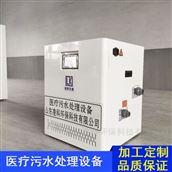 LK凌科環保 口腔廢水處理設備