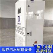 凌科环保 医院的污水处理设备