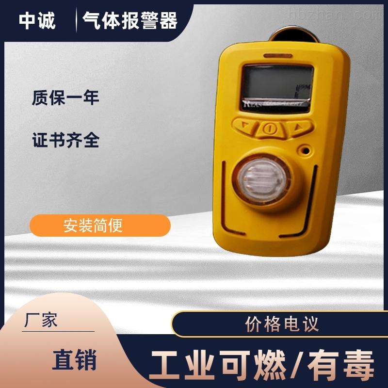 液氨浓度检测报警器