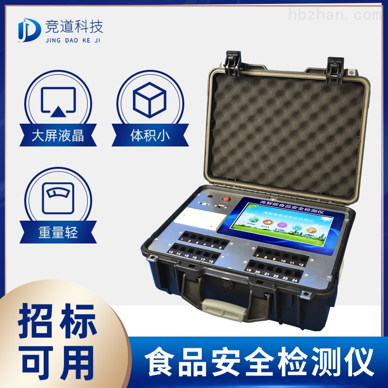竞道食品安全检测G2400.jpg