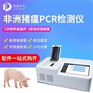 JD-PCR非洲猪瘟荧光定量pcr仪应用