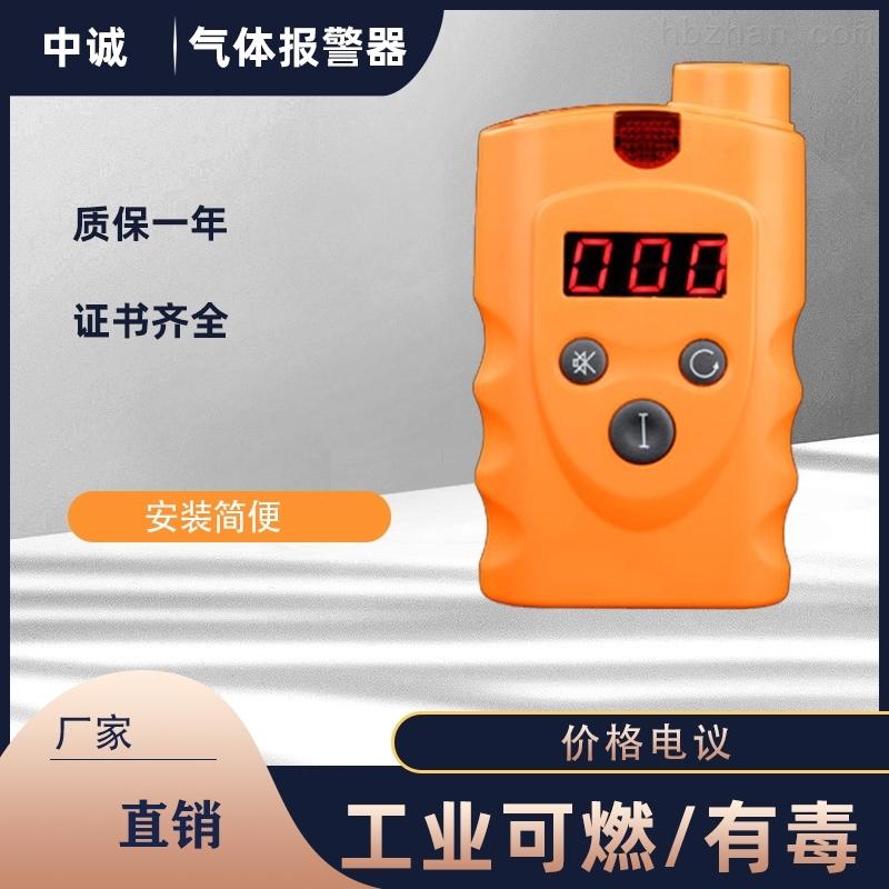 RBBJ-T甲苯气体泄漏报警器