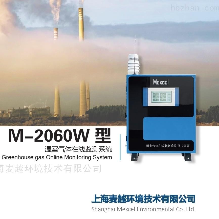 化学原料制造碳排放在线监测系统