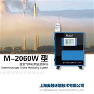 M-2060W水泥制造二氧化碳在线监测设备