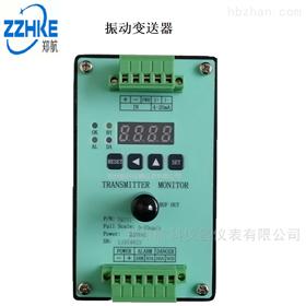 VB-Z230  轴振动变送器