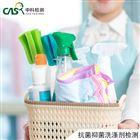 洗护产品抗菌抑菌型洗涤剂检测报告