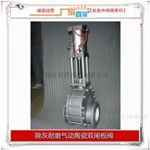 GDZ644TC除灰耐磨气动陶瓷双闸板阀
