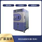 OPCT-40A全自动高压加速老化箱