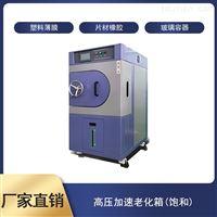 全自动高压加速老化箱