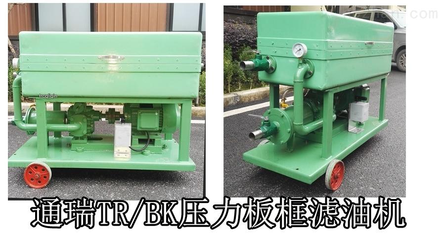 铸铁板框压力滤油机