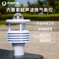 JD-WQX6六要素超声波环境监测仪