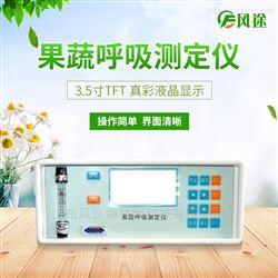 FT-HX20专业果蔬呼吸测定仪