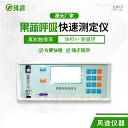 FT-HX20果蔬呼吸速率测定仪
